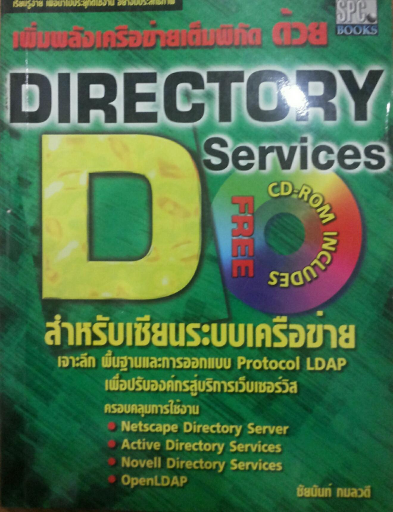 เพิ่มพลังเครือข่ายเต็มพิกัดด้วย DIRECTORY Services