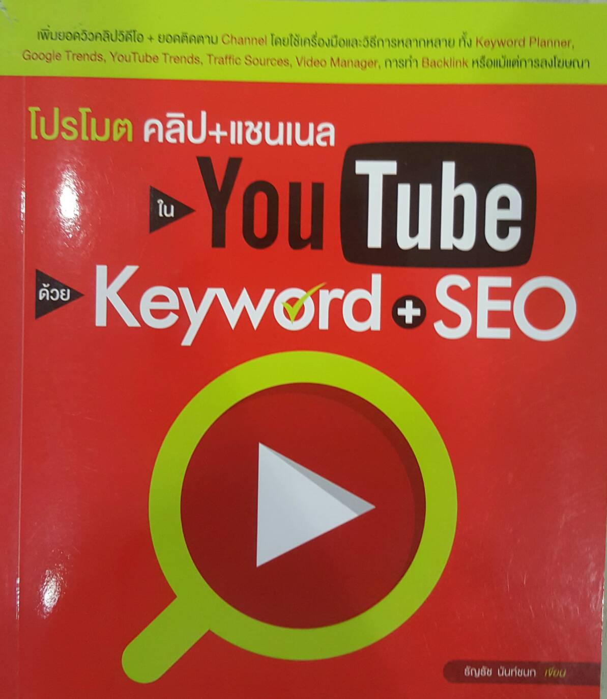YouTube Keyword SEO
