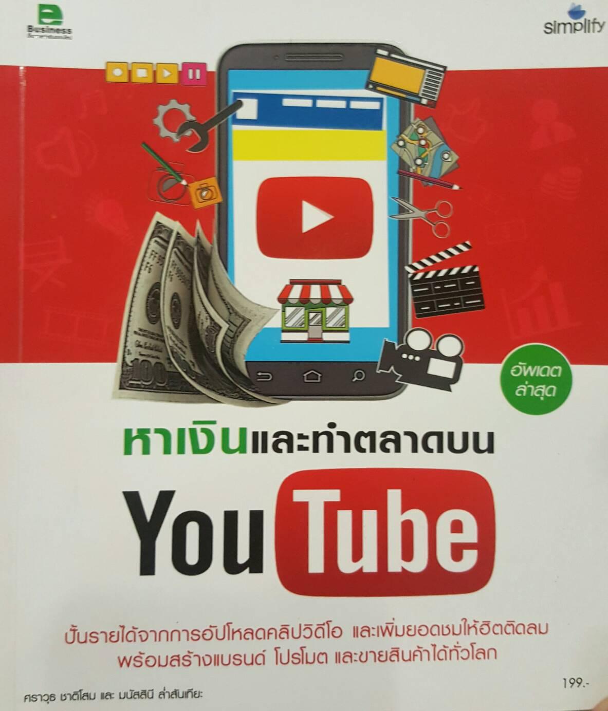 หาเงินและทำตลาดบนYouTube