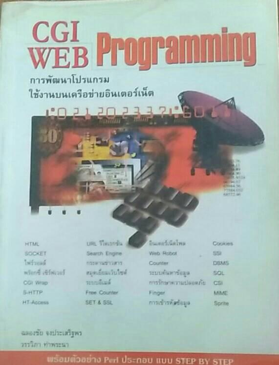 CGI WEB Programming การพัฒนาโปรแกรมใช้งานบนเครือข่ายอินเตอร์เน็ต
