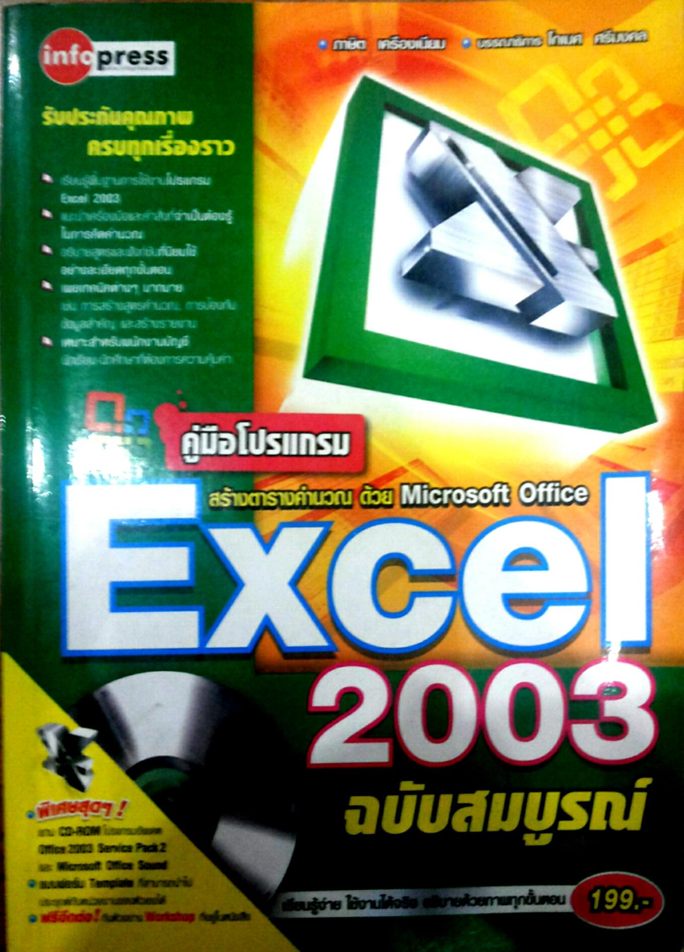 ฺBasic & Advanced Excel 2003