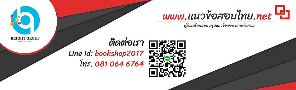 แนวข้อสอบไทย.net