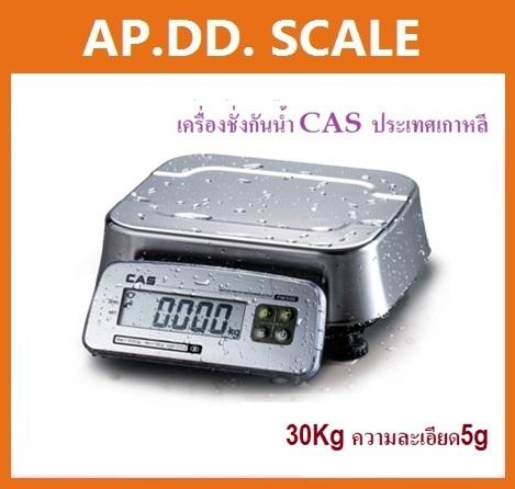 ตาชั่งดิจิตอล เครื่องชั่งดิจิตอล เครื่องชั่งกันน้ำ 30Kg ความละเอียด5g CAS FW-30kg ถาดสแตนเลสขนาด 247mmx 212mm (คุณภาพดี ใช้งานได้ทนทาน)