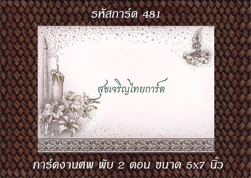 S481 การ์ดงานศพ พับ 2 ตอน 5x7