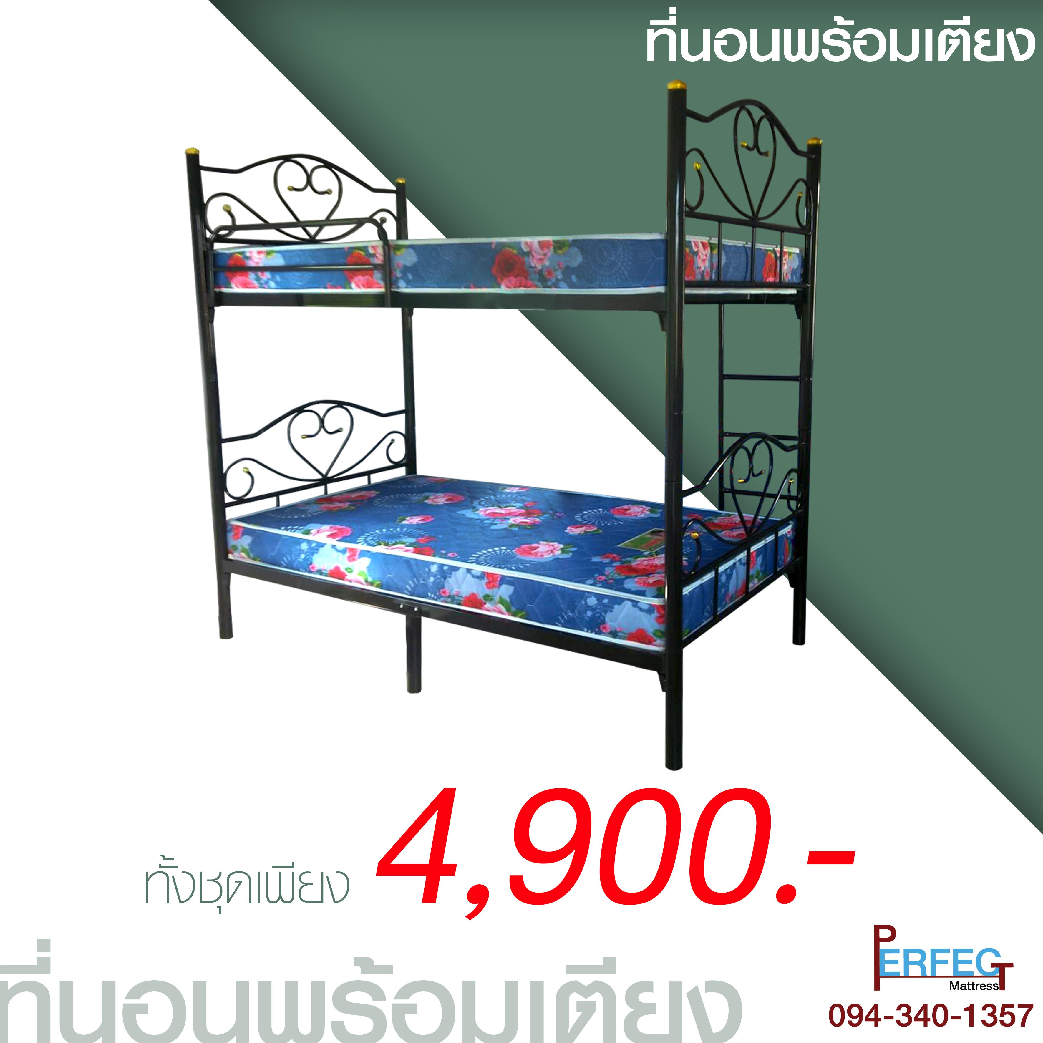 เตียงเหล็ก 2 ชั้นพร้อมที่นอน