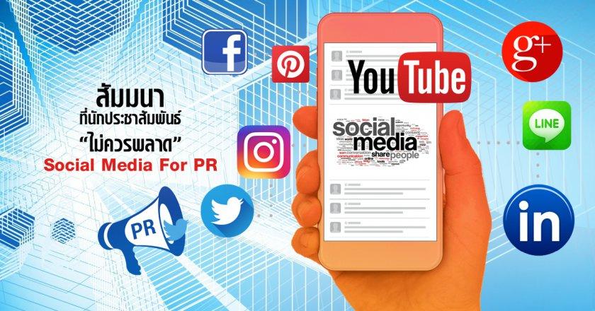 สัมมนา อบรม Twitter & Social Media For PR
