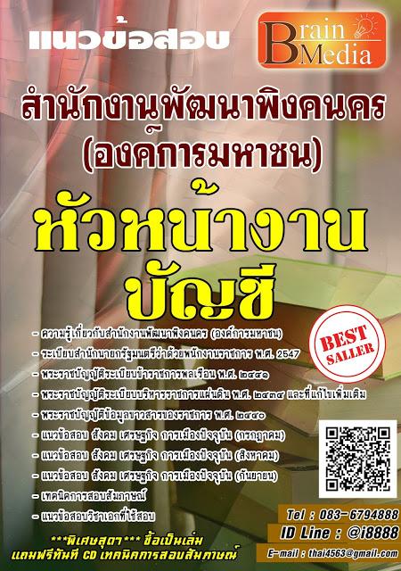โหลดแนวข้อสอบ หัวหน้างานบัญชี สำนักงานพัฒนาพิงคนคร (องค์การมหาชน)