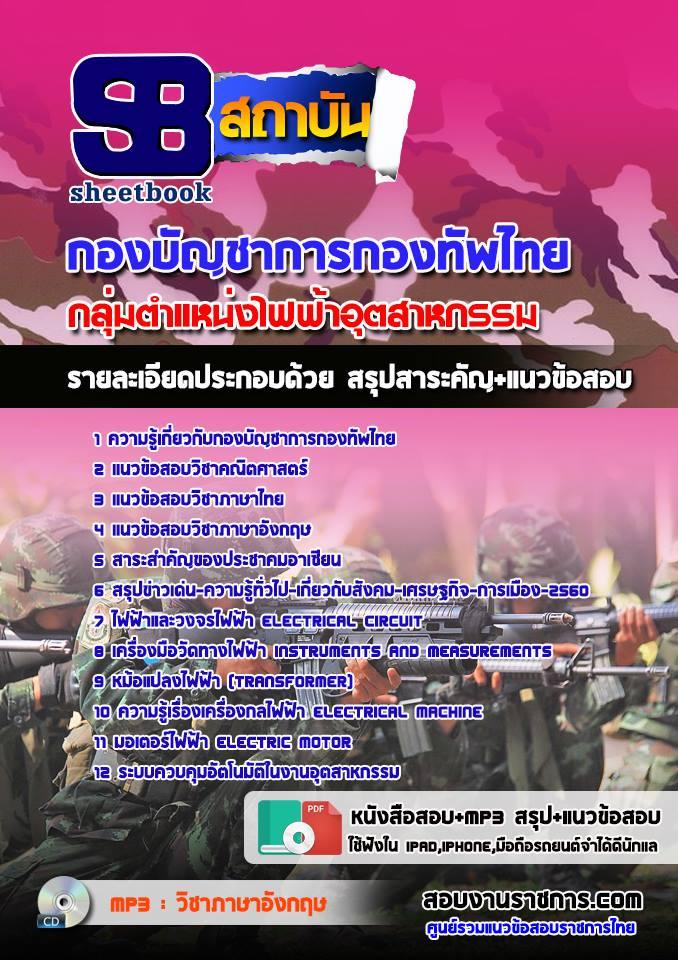 [[new]]สอบกลุ่มตำแหน่งไฟฟ้าอุตสาหกรรม กองบัญชาการกองทัพไทย โหลดแนวข้อสอบ Line:0624363738
