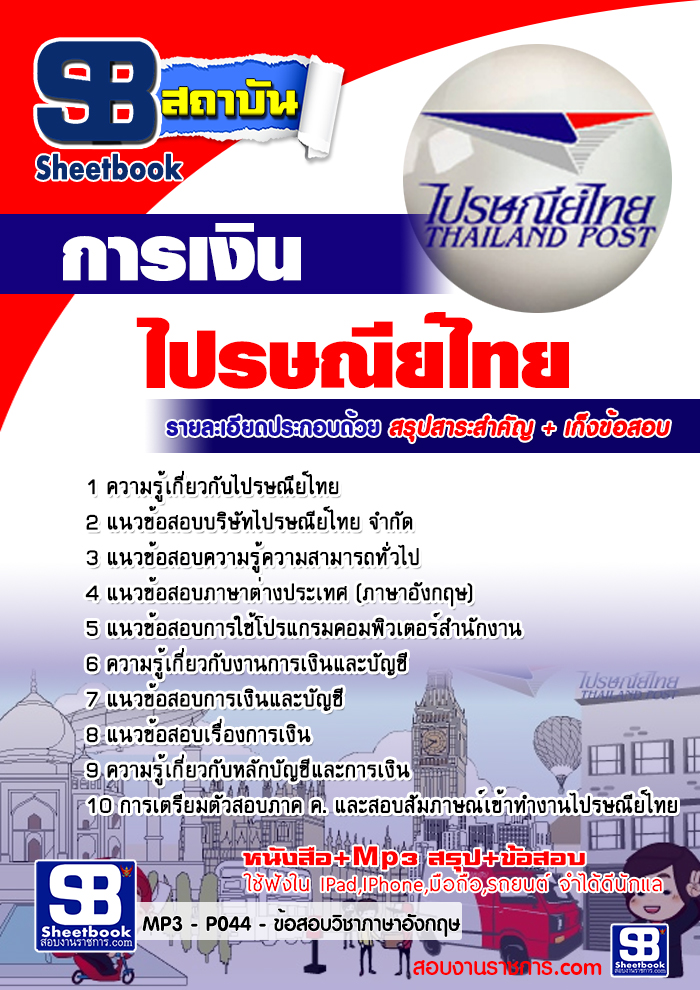 [[new]]สอบการเงิน ไปรษณีย์ไทย โหลดแนวข้อสอบ Line:0624363738