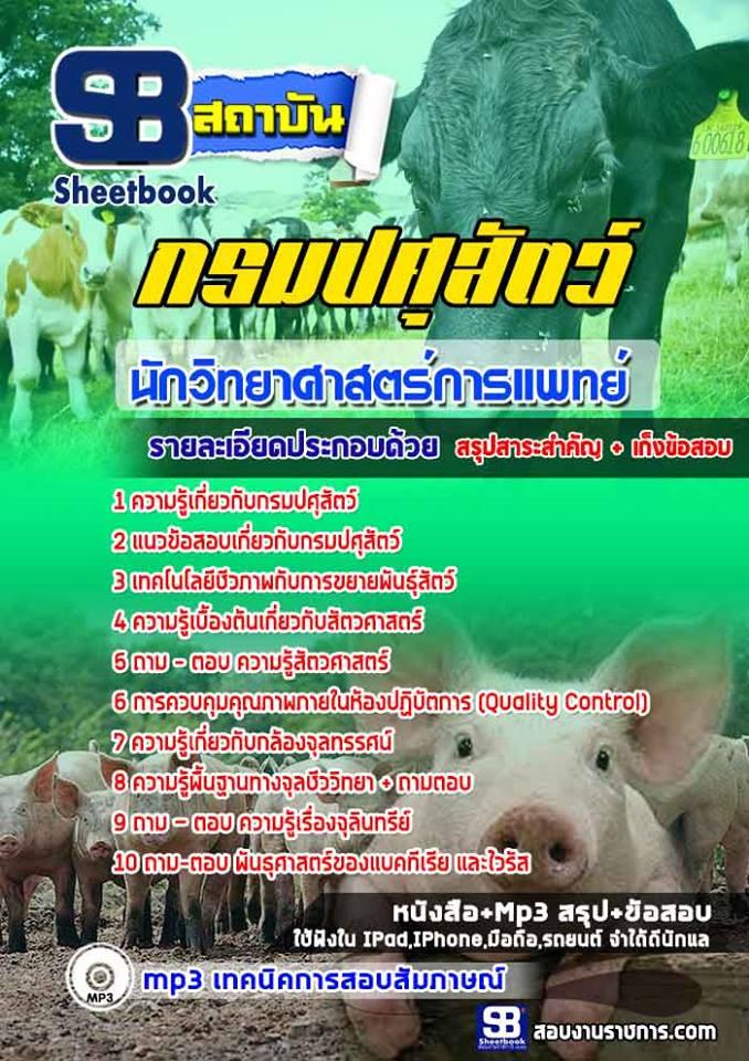 [[new]]สอบนักวิทยาศาสตร์การแพทย์ กรมปศุสัตว์ Line:0624363738 โหลดแนวข้อสอบ