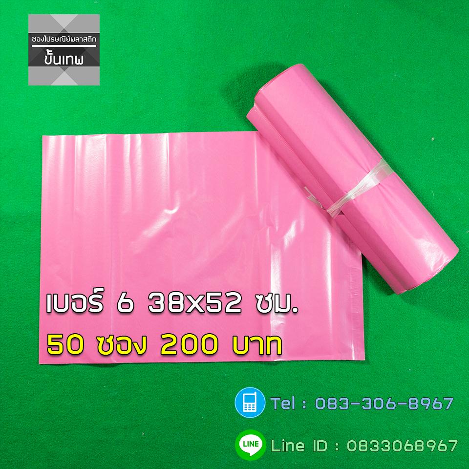 ซองไปรษณีย์พลาสติกสีชมพูเบอร์ 6 จำนวน 50 ซอง