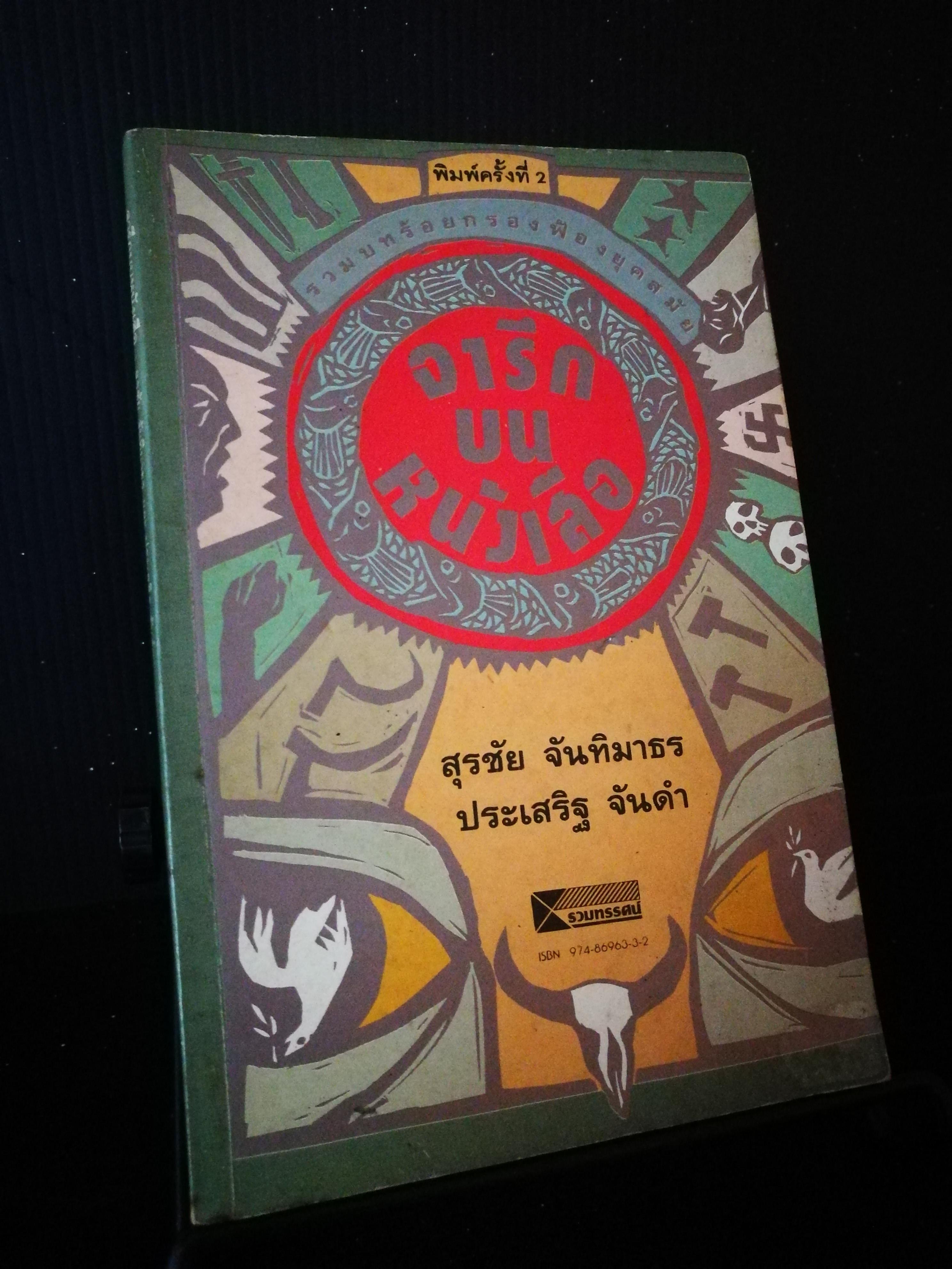 จารึกบนหนังสือ - ประเสริฐ จันดำ และ สุรชัย จันทิมาธร