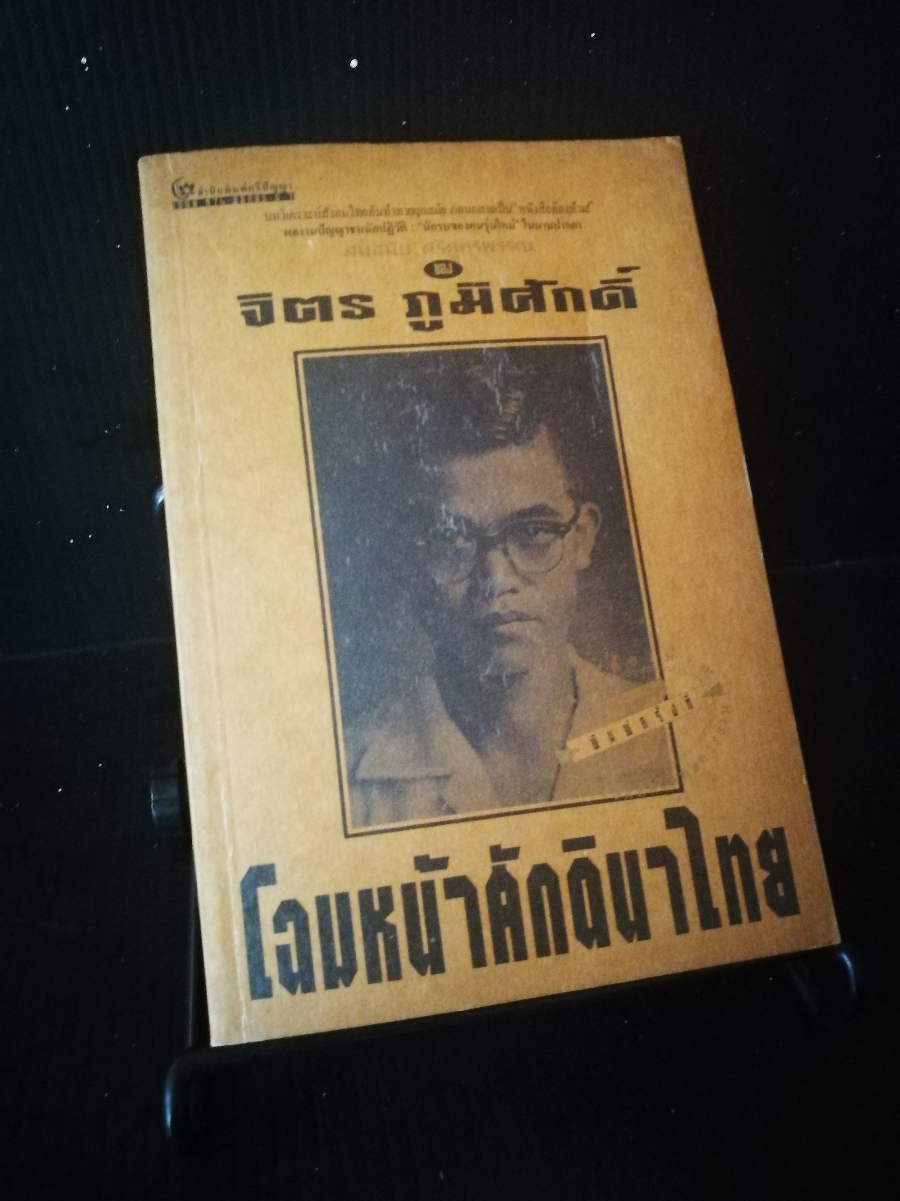 โฉมหน้าศักดินาไทย - จิตร ภูมิศักดิ์