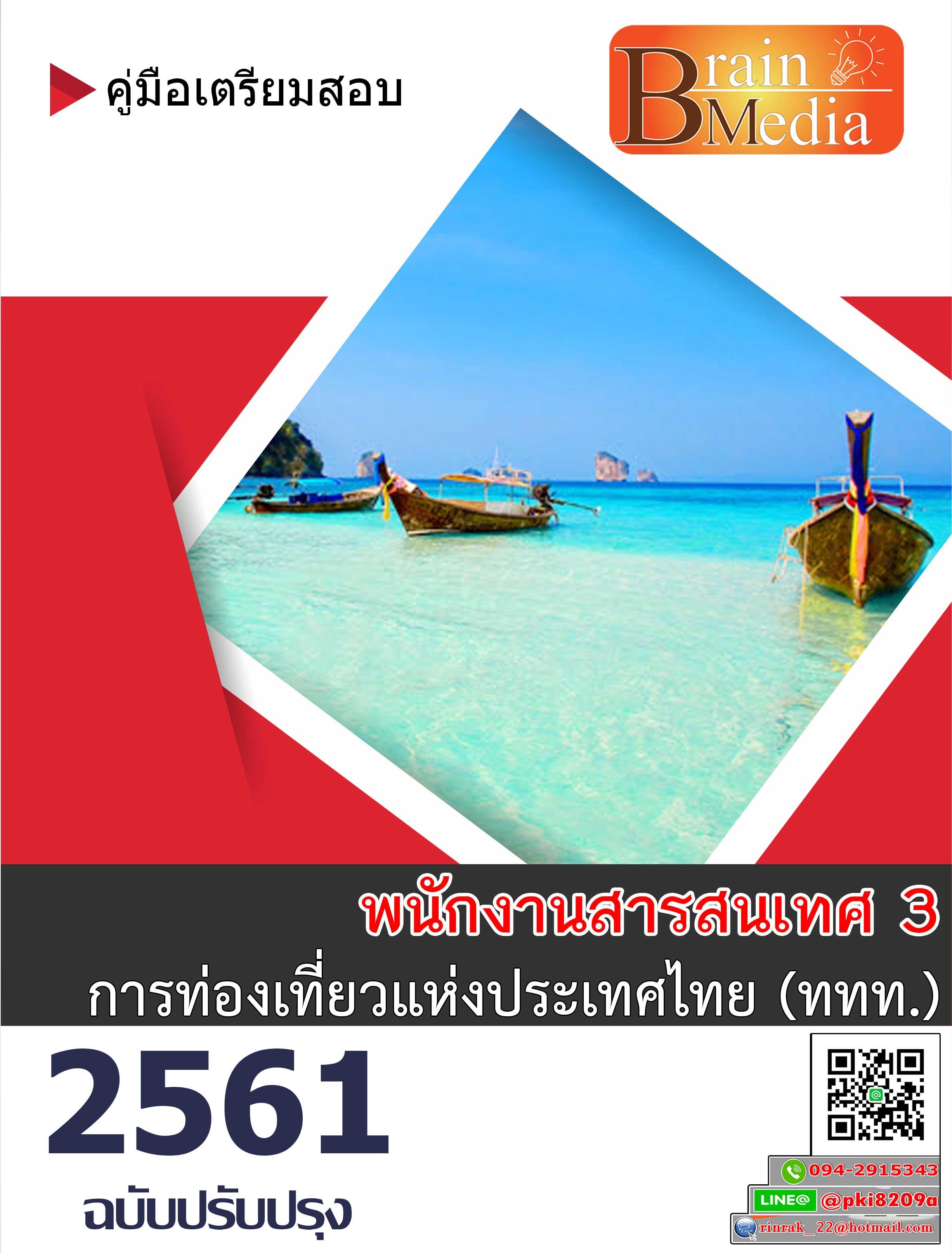 แนวข้อสอบ พนักงานสารสนเทศ 3 การท่องเที่ยวแห่งประเทศไทย (ททท.)