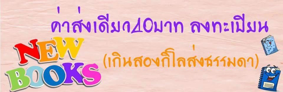 หนังสือภาษาไทยมือหนึ่ง
