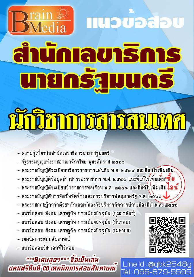 แนวข้อสอบ นักวิชาการสารสนเทศ สำนักเลขาธิการนายกรัฐมนตรี พร้อมเฉลย