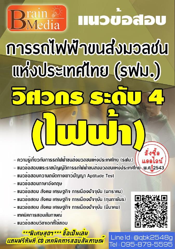 แนวข้อสอบ วิศวกรระดับ4(ไฟฟ้า) การรถไฟฟ้าขนส่งมวลชนแห่งประเทศไทย(รฟม.) พร้อมเฉลย