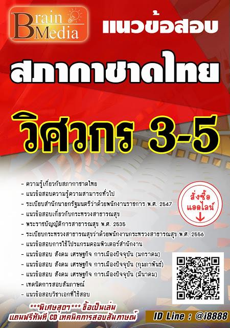 โหลดแนวข้อสอบ วิศวกร 3-5 สภากาชาดไทย