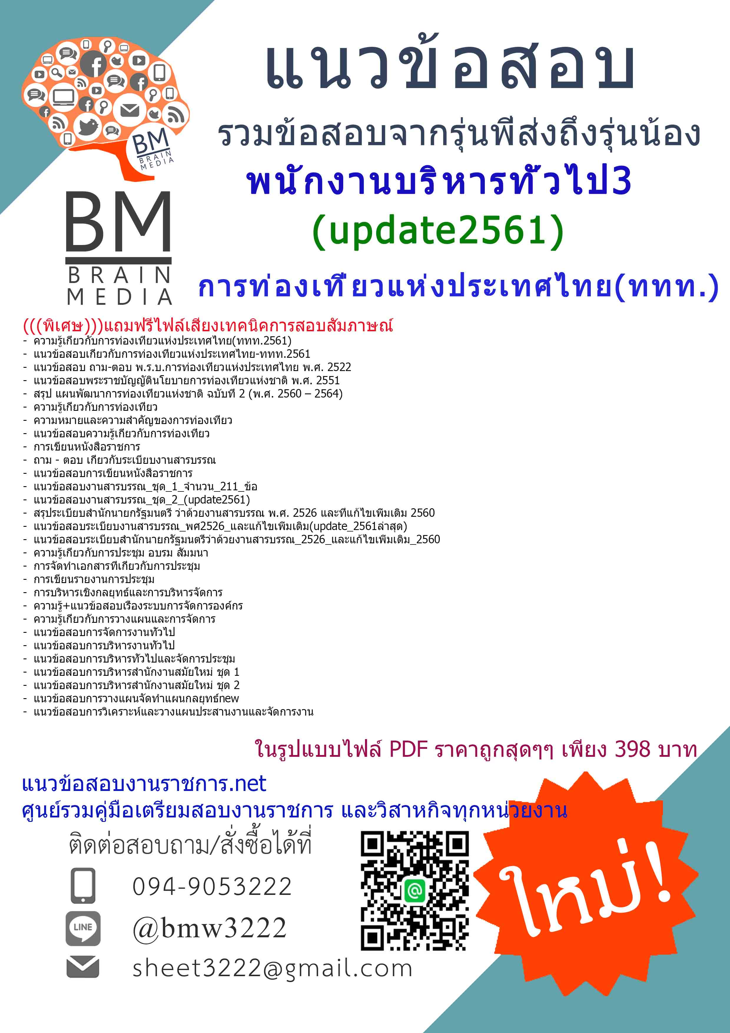 (((DOWNLOAD)))แนวข้อสอบพนักงานบริหารทั่วไป3การท่องเที่ยวแห่งประเทศไทย(ททท.)2561