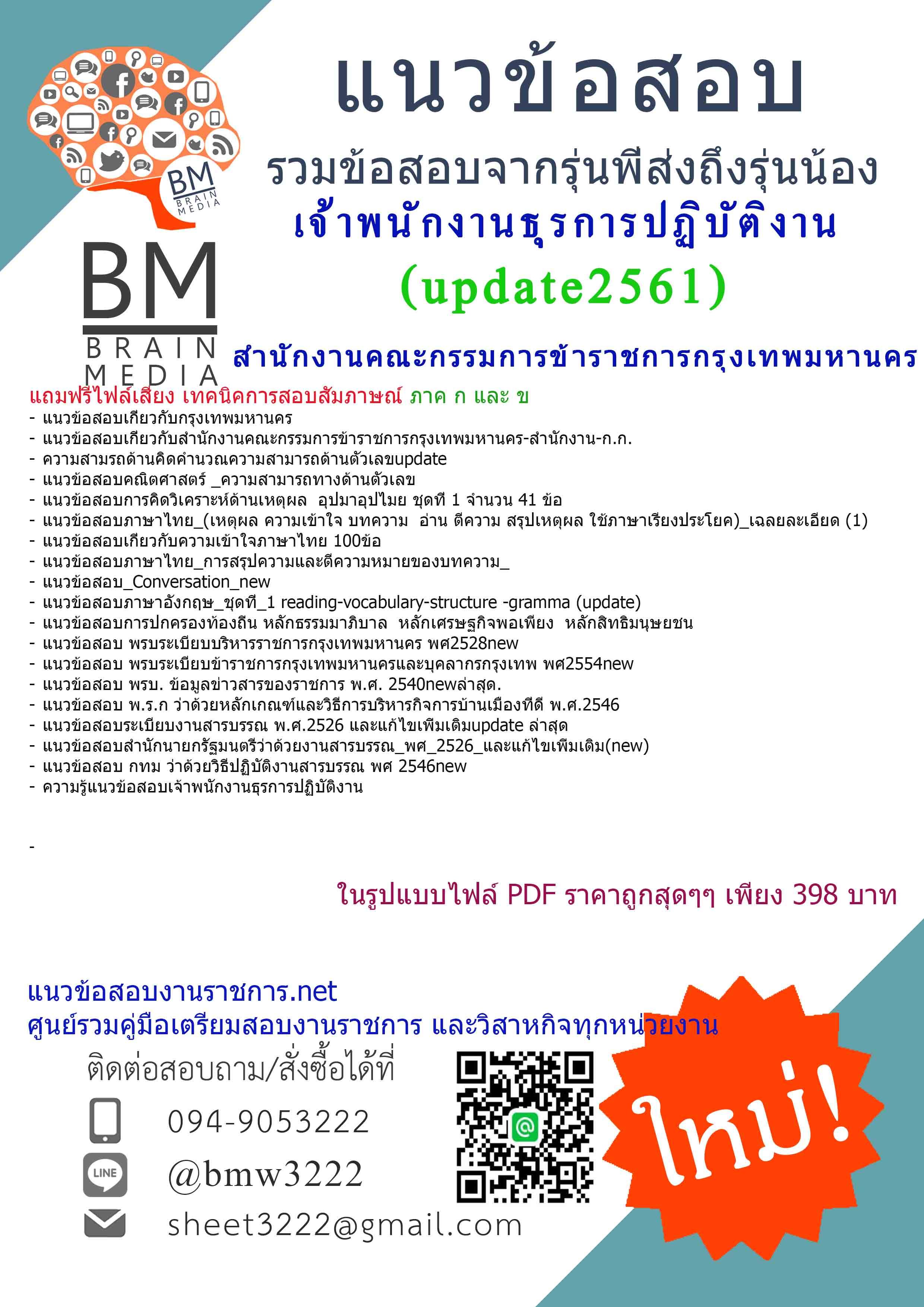 (((newupdateที่สุด)))แนวข้อสอบเจ้าพนักงานธุรการปฏิบัติงานข้าราชการกรุงเทพมหานคร(กทม.)สำนักงานคณะกรรมการข้าราชการกรุงเทพมหานคร(สำนักงานก.ก.)2561