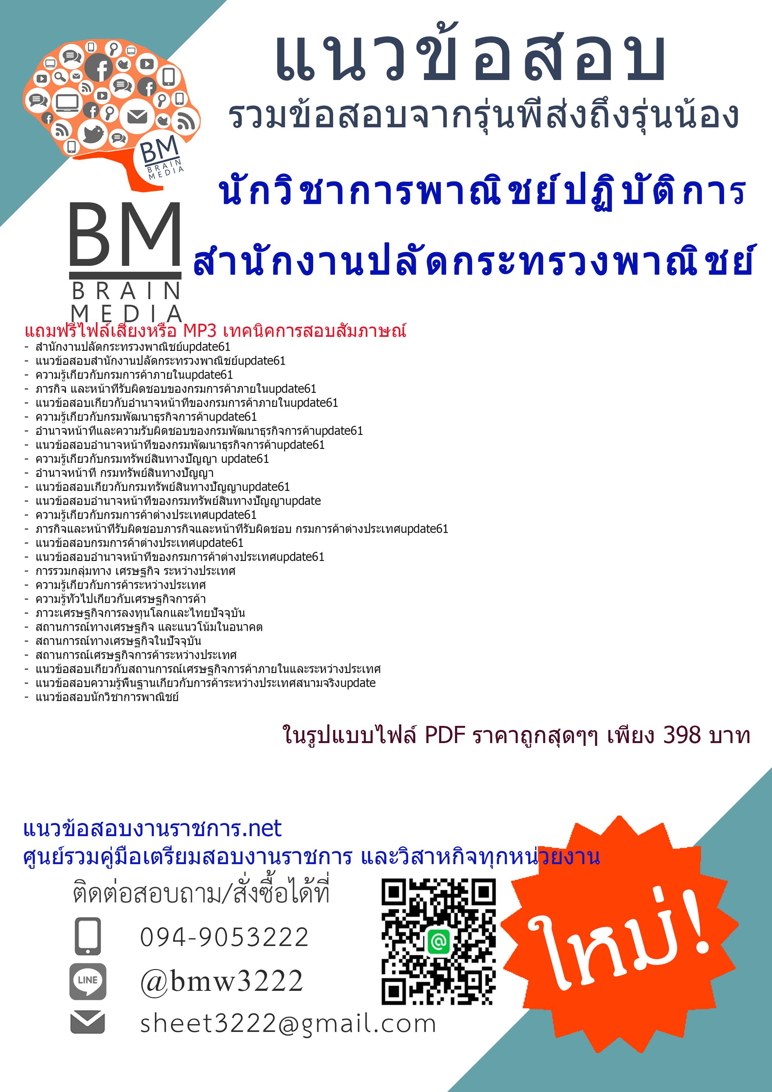 (((updateที่สุด)))แนวข้อสอบนักวิชาการพาณิชย์ปฏิบัติการสำนักงานปลัดกระทรวงพาณิชย์