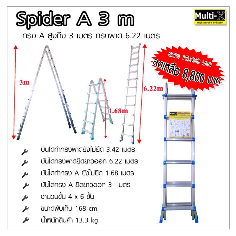 บันไดอลูมิเนียม รุ่น SpiderA3M