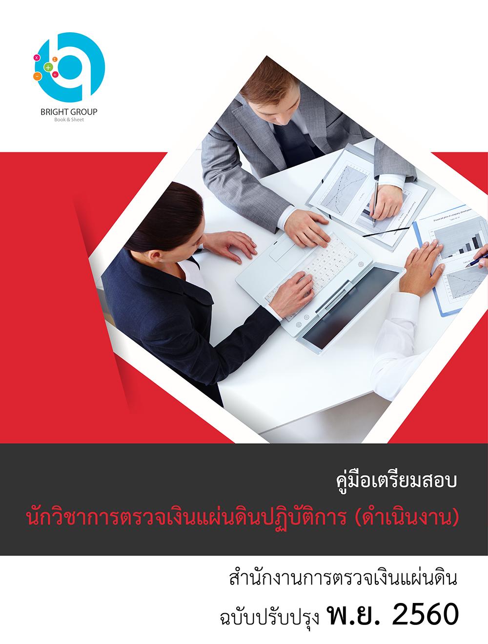 แนวข้อสอบนักวิชาการตรวจเงินแผ่นดินปฏิบัติการสำนักงานการตรวจเงินแผ่นดินพร้อมเฉลย