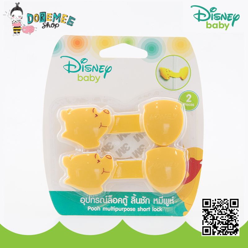 Disney ที่ปิดลิ้นชักและชักโครก ลายหมีพูห์ By Grace Kids