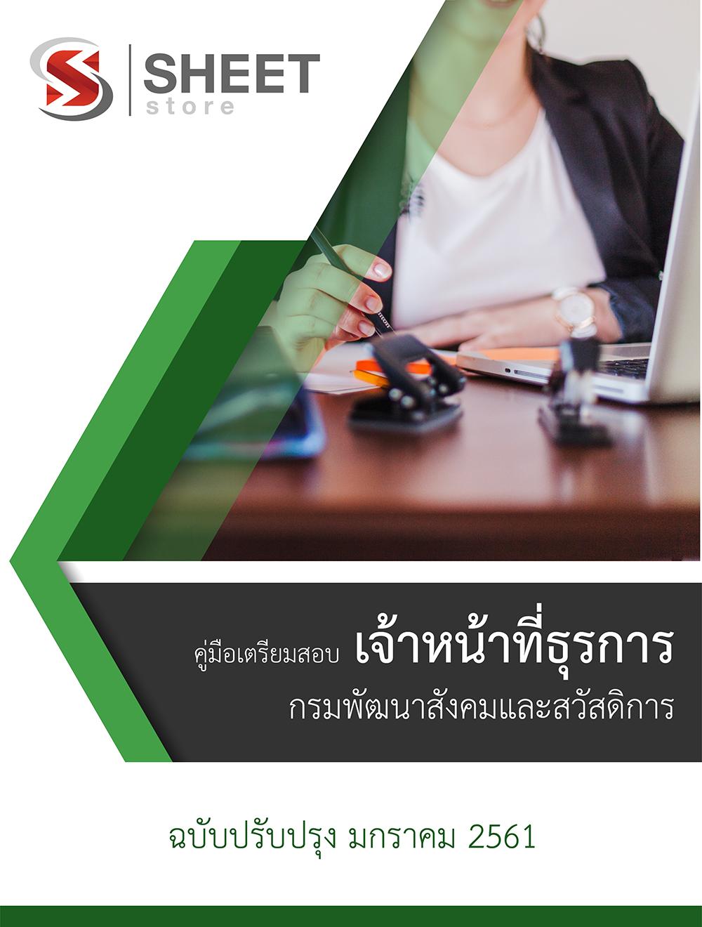 แนวข้อสอบ เจ้าหน้าที่ธุรการ กรมพัฒนาสังคมและสวัสดิการ