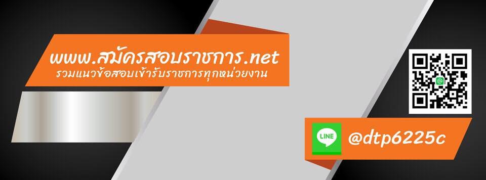 สมัครสอบราชการ.net