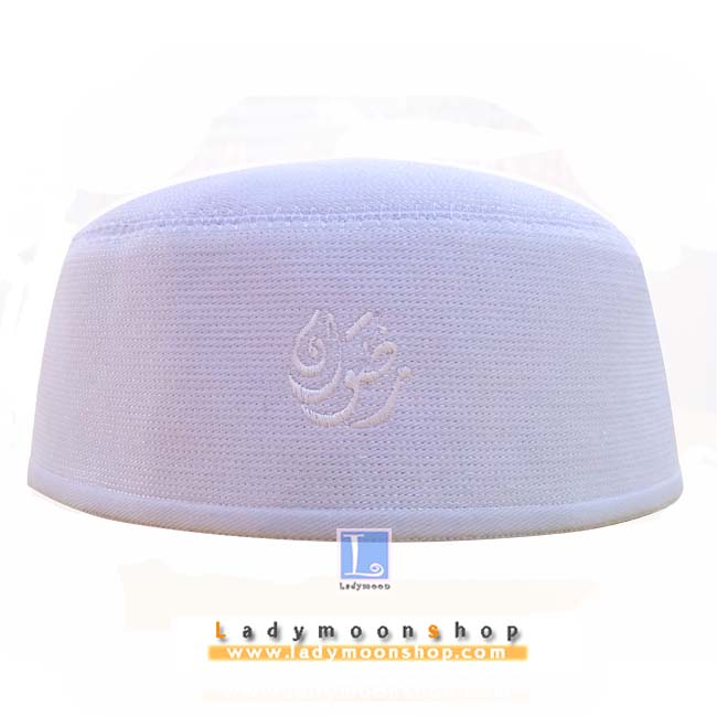 CHAREEF W-004 หมวกสวมละหมาด กะปิเยาะห์สีขาว