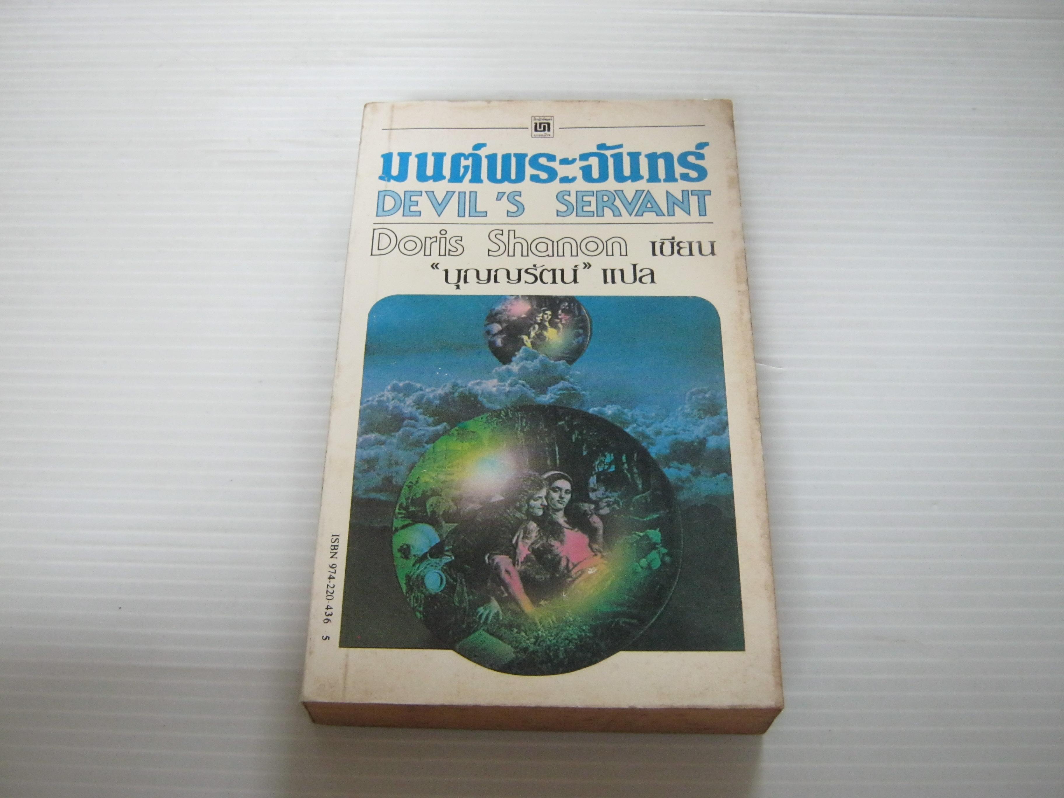 มนต์พระจันทร์ (Devil's Servant) Doris Shanon เขียน บุญญรัตน์ แปล