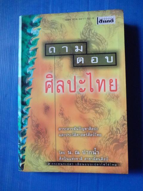 ถาม ตอบ ศิลปะไทย โดย น. ณ ปากน้ำ พิมพ์ครั้งแรก พ.ย. 2540