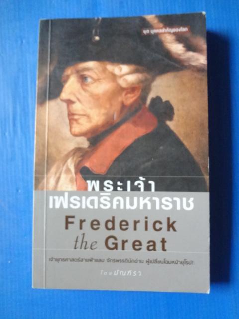 พระเจ้าเฟรเดริคมหาราช Frederick the Great โดย มัณทิรา พิมพ์ครั้งแรก พ.ศ. 2558
