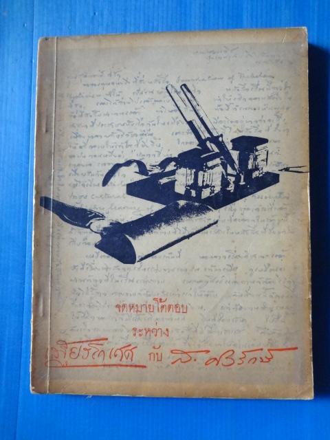 จดหมายโต้ตอบ ระหว่าง เสฐียรโกเศศ กับ ส.ศิวรักษ์ พิมพ์ครั้งแรก ธ.ค.2514 ปกหลังแหว่ง
