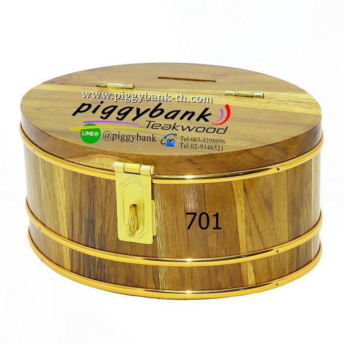 กระปุกถังออมสินรูปวงรีสายยูคาดทอง ขนาด 7 นิ้ว