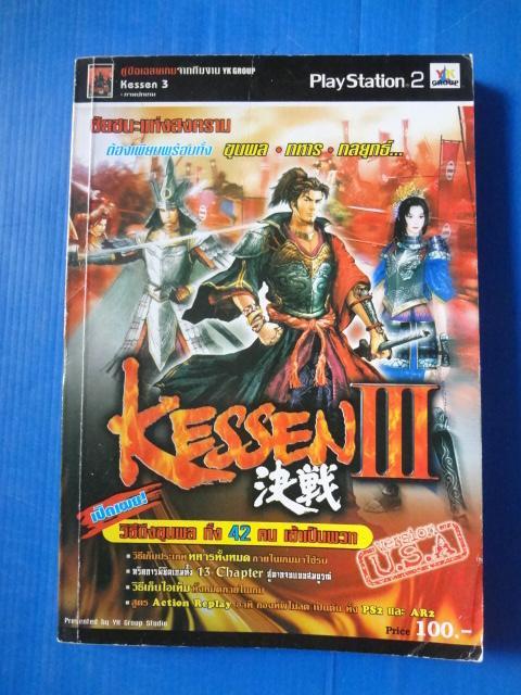 Kessen 3 เฉลยเกม PLAYSTATION 2 YK GROUP