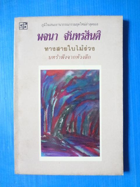 ทางสายใบไม้ร่วง โดย พจนา จันทรสันติ พิมพ์ครั้งแรก มี.ค. 2533