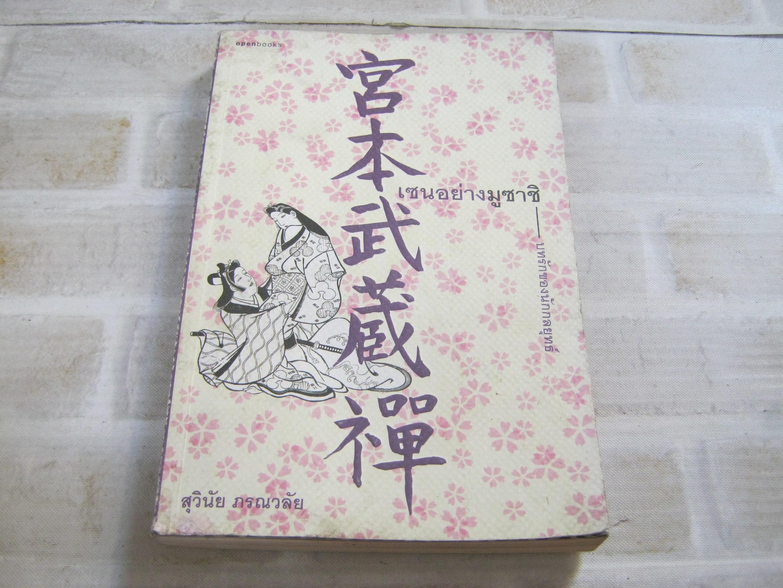 เซนอย่างมูซาชิ บทรักของนักกลยุทธ์ สุวินัย ภรณวลัย เขียน