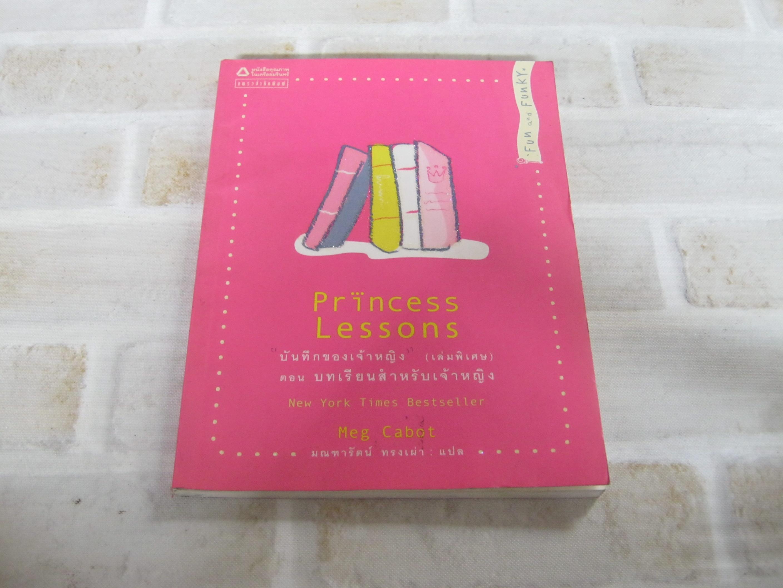 """""""บันทึกของเจ้าหญิง"""" (เล่มพิเศษ) ตอน บทเรียนสำหรับเจ้าหญิง (Princess Lessons) Meg Cabot เขียน มณฑารัตน์ ทรงเผ่า แปล"""
