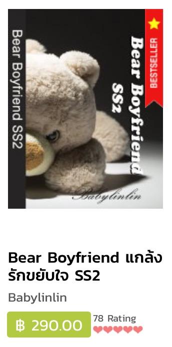 E-books Bear Boyfriend แกล้งรักขยับใจ SS2 / BabyLinLin
