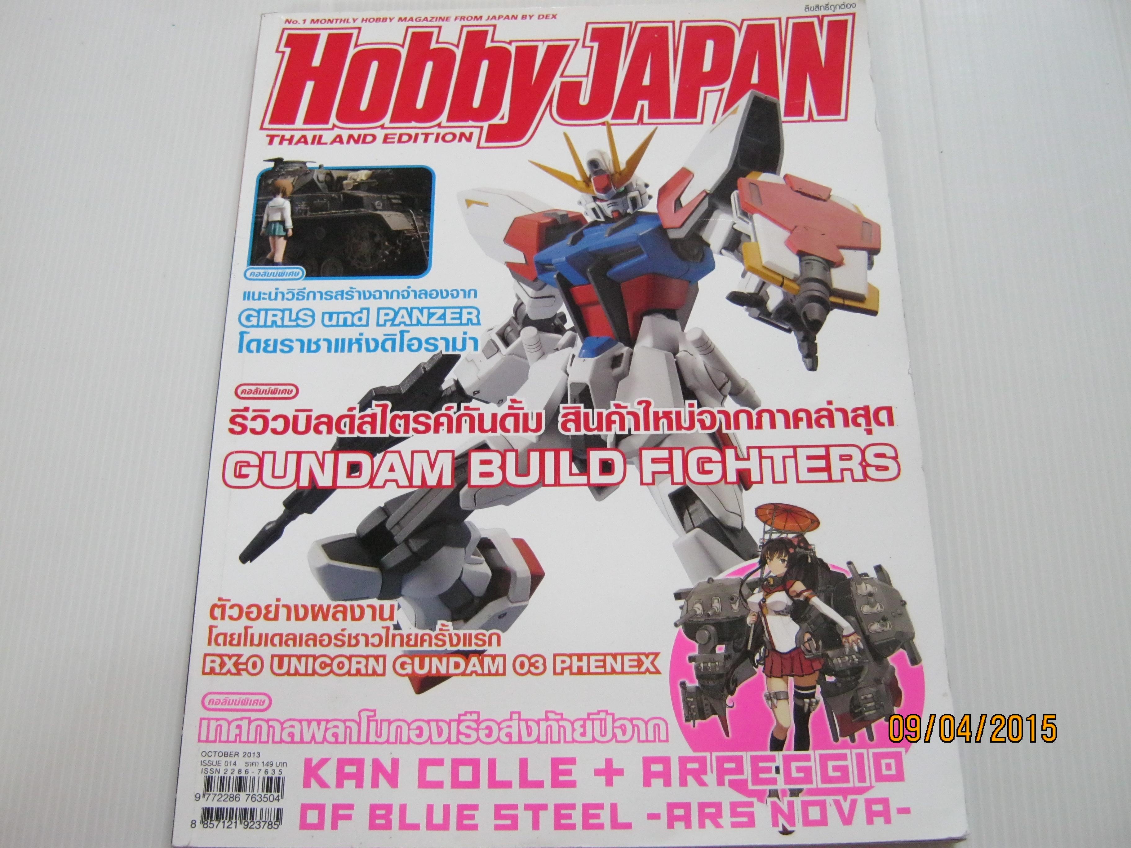 Hobby JAPAN KAN COLLE+ ARPEGGIO OF BLUE STEEL- ARS NOVA เล่ม 014