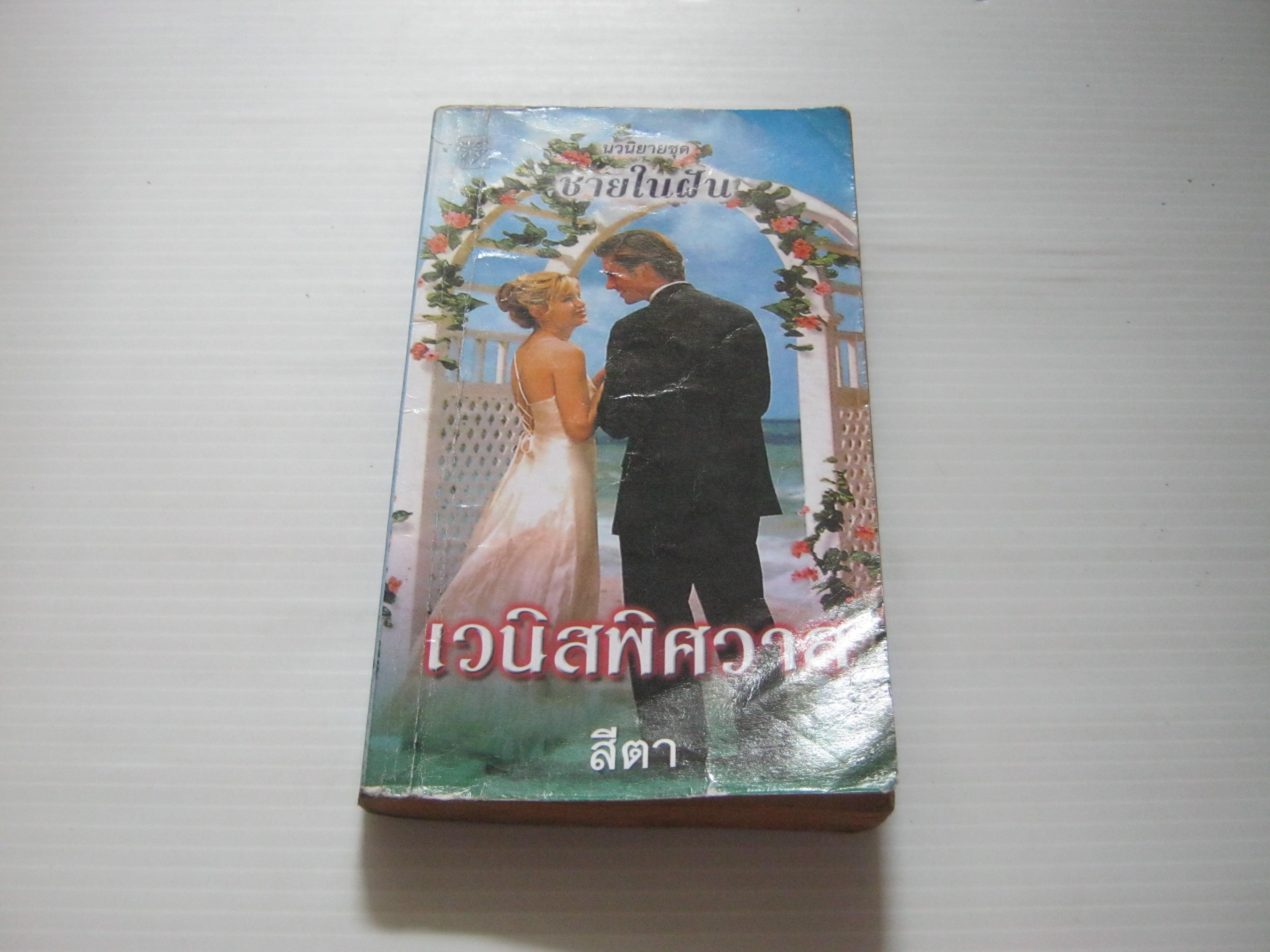 นวนิยายชุดชายในฝัน ตอน เวนิสพิศวาส (The Husband Hunter) ลินน์ เกรแฮม เขียน สีตา แปล