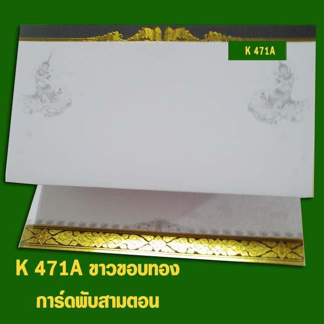 K 471A
