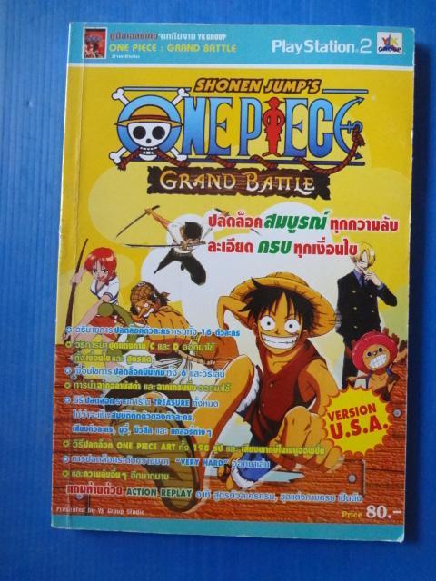 ONE PIECE : GRAND BATTLE เฉลยเกม PLAYSTATION 2 YK GROUP