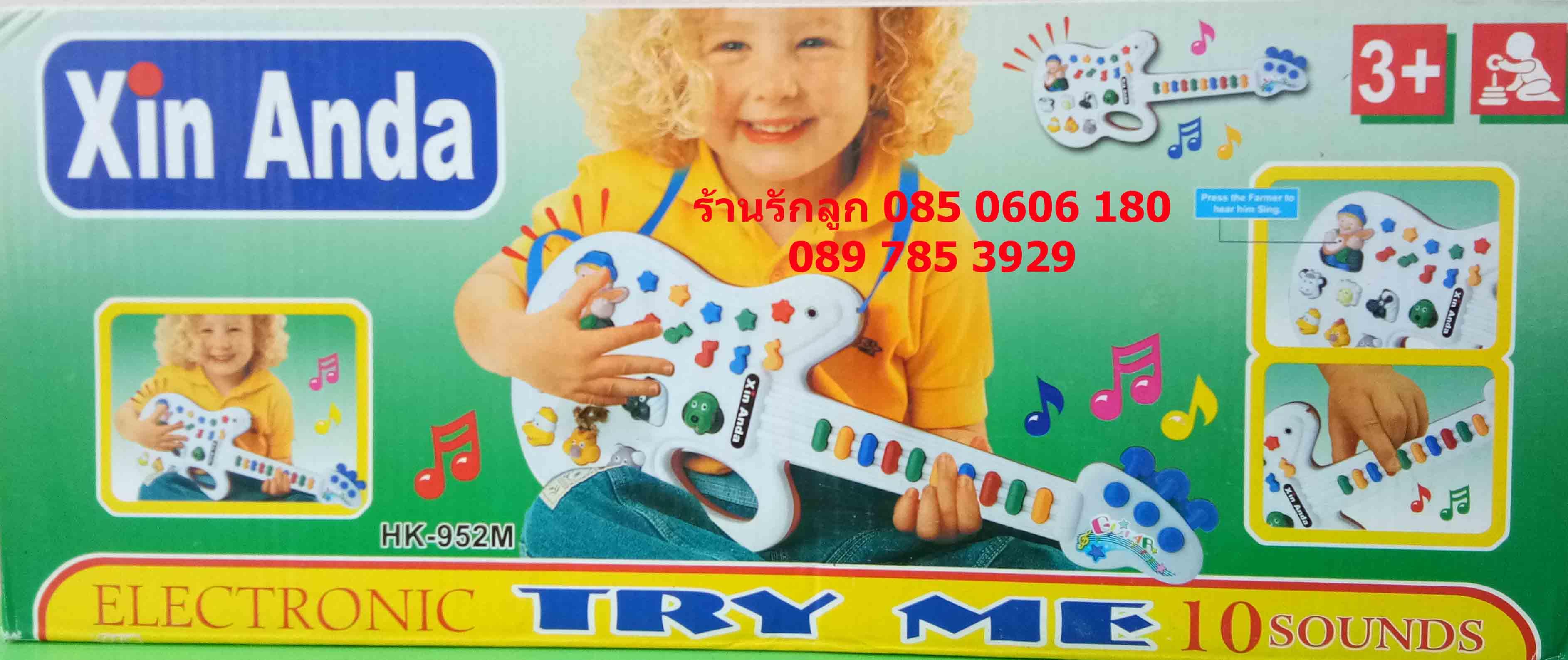 กีต้าร์ของเด็กเล่น เสียงดนตรี เสียงสัตว์