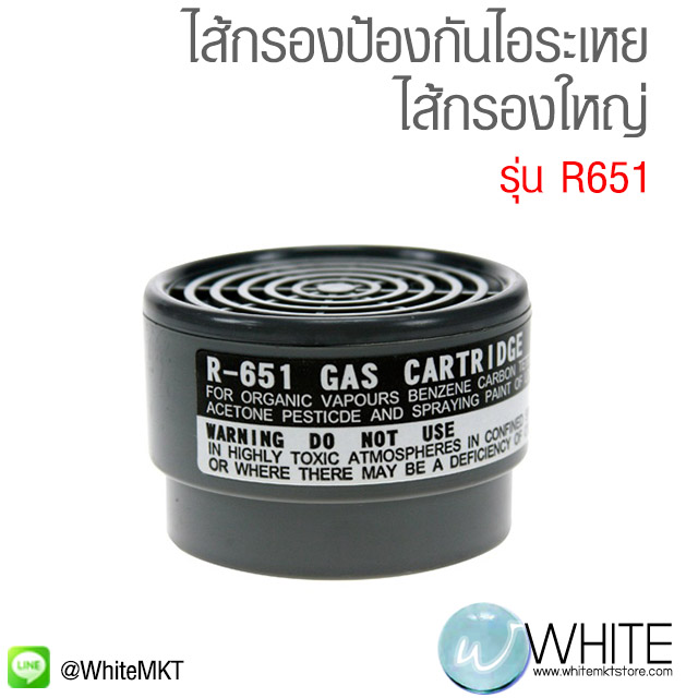ไส้กรองป้องกันไอระเหยอินทรีย์ ไส้กรองใหญ่ รุ่น R651 (Filter)
