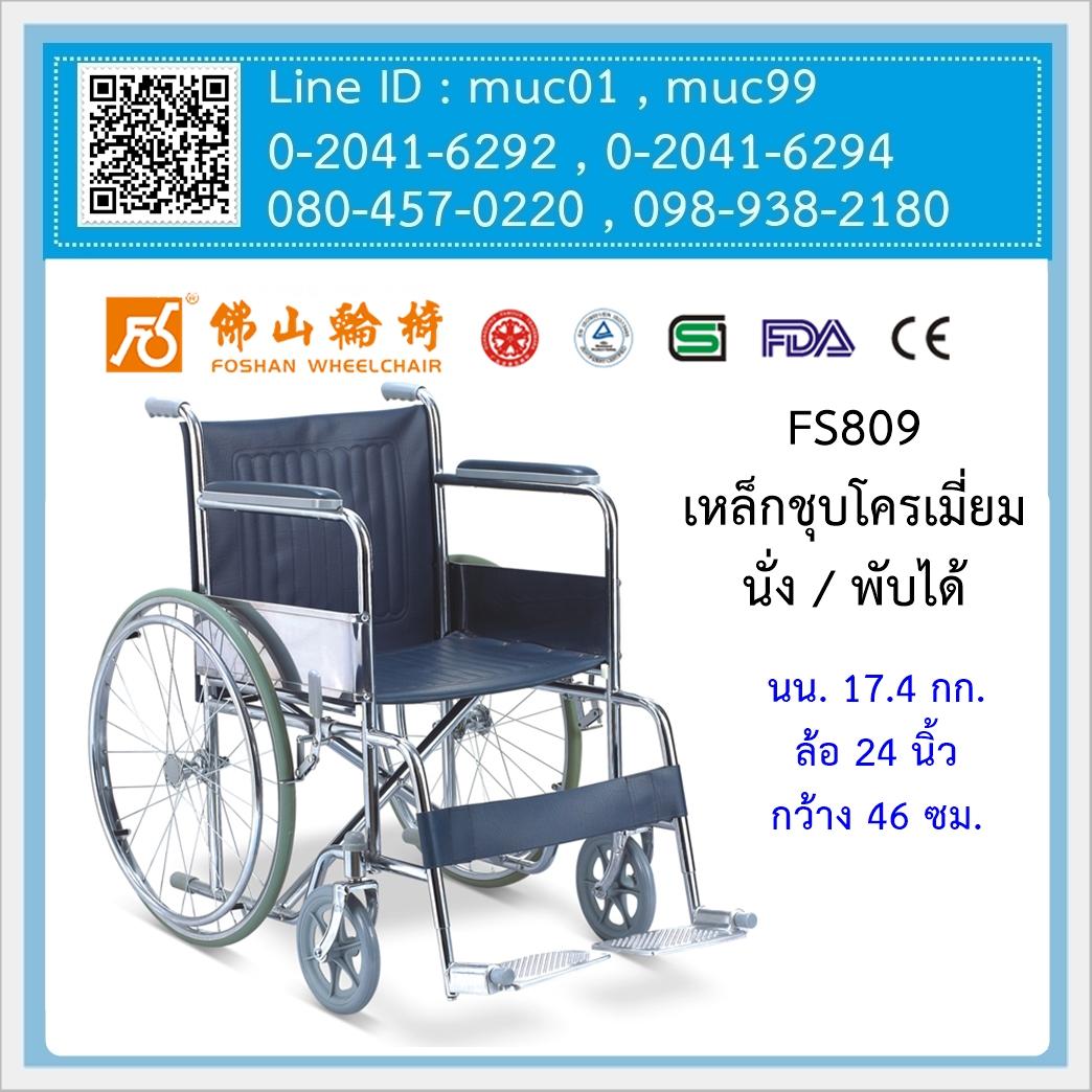 รถเข็นผู้ป่วย FS809 (เหล็กชุบโครเมี่ยม พับได้ ส่งฟรี)