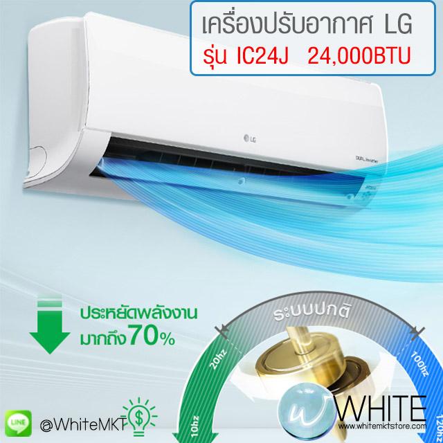 เครื่องปรับอากาศ LG รุ่น IC24J Dual Inverter ขนาด 24,000 BTU