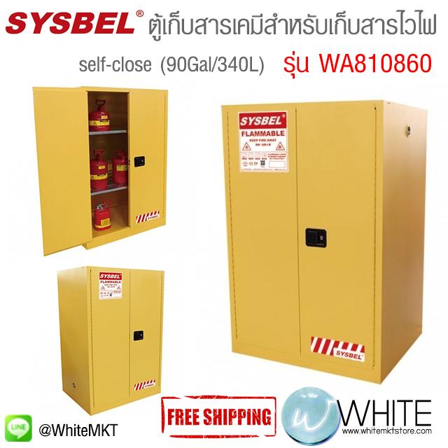 ตู้เก็บสารเคมีสำหรับเก็บสารไวไฟ Safety Cabinet|Flammable Cabinet (90Gal/340L) รุ่น WA810860